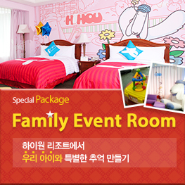 Family Event Room 패키지